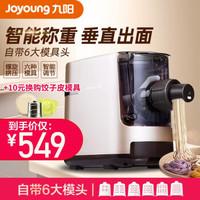 九阳(Joyoung)全自动面条机 多功能智能电动压面机家用 和面机擀面机JYN-W601V