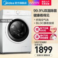 美的出品华凌全自动洗衣机家用滚筒洗烘干一体机10KG公斤HD100X1W