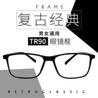 TR超轻超韧眼镜框男 磨砂黑 1.56非球面防蓝光(建议0 -200度)
