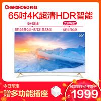 長虹(CHANGHONG)65D2S 65英寸4K超高清HDR輕薄平板LED液晶電視機
