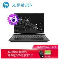 惠普HP光影精灵6 15.6英寸游戏笔记本 酷睿十代/16G/512GSSD/72%NTSC高色域 i5-10300H/GTX1650Ti/4G独显