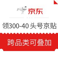 京東 風尚服飾會場 領取300-40頭號京貼 22萬+商品可用