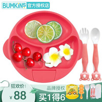 Bumkins宝宝餐盘硅胶 婴儿餐盘分格吸盘碗bbox叉勺套装儿童餐具