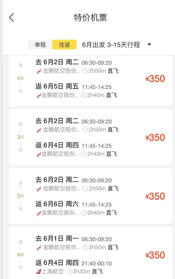含端午假期!成都/重庆/广州/昆明-上海/泸沽湖/桂林/杭州等地机票