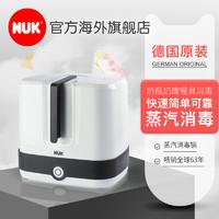 德国本土NUK奶瓶蒸汽消毒锅婴儿新生儿奶瓶快速蒸汽消毒器