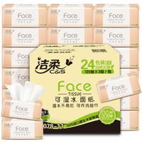 C&S 潔柔 粉Face抽紙 3層120抽*24包(195*133mm) *3件