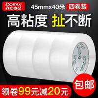 Comix 齐心 透明封箱胶带 4.5cm*40m 4卷装