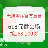 促销活动:天猫国际官方直营 618保健预售会场