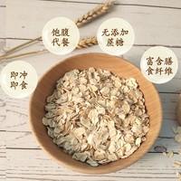 嘉谷 即食无糖精营养速食原味燕麦片 1500g/袋