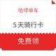 哈啰单车 X 支付宝 免费领5天骑行卡 限成都/上海/杭州/南京/武汉/合肥