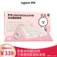 【京东超级盒子】罗技LINE FRIENDS系列Pebble 无线蓝牙鼠标+K380蓝牙键盘 -可妮兔