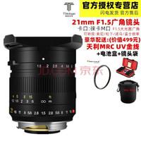 铭匠光学21mm f1.5全画幅超广角镜头M21-1.5适用徕卡M卡口镜头可转索尼E口富士尼康Z微单 21mm f1.5镜头(徕卡M卡口)