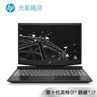 HP 惠普 光影精灵6 15.6英寸笔记本电脑 (i7-10750H、16GB、512GB SSD、GTX1650Ti)