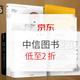 移动专享、促销活动:京东 中信出版社 自营图书闪购促销 满减+用券,低至2折