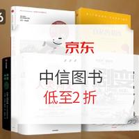 京东 中信出版社 自营图书闪购促销
