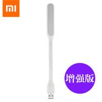 小米(MI) LED随身灯USB灯小夜灯笔记本电脑灯键盘灯 移动电源usb灯 增强版LED灯-白色
