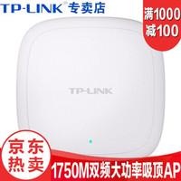TP-LINK 普联 商用企业级大功率无线千兆吸顶式AP 无线wifi覆盖 TL-AP1758GC-PoE/DC千兆双频