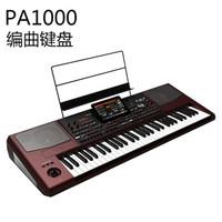 KORG科音EK50 PA300 600 700 PA1000 PA4X自动伴奏编曲键盘合成器电子琴 PA-1000