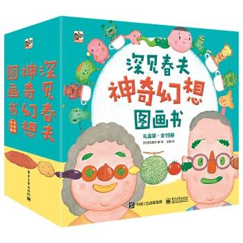 《深见春夫神奇幻想图画书》(礼盒装 共19册)
