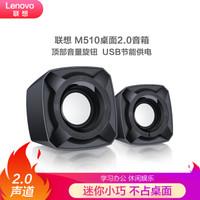 Lenovo 联想 M510 多媒体音箱 黑色