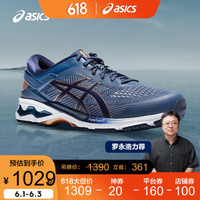 ASICS亚瑟士男款跑步鞋GEL-KAYANO 26 蓝色 40.5