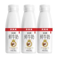 香满楼 娟姗鲜牛奶PET瓶装250mL*3组装鲜奶