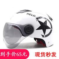ZDK 电动车防晒可爱机车头盔