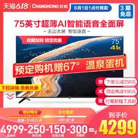 长虹/changhong 75D4PS 75英寸智能语音4K网络全屏液晶平板电视机