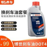 更换刹车油 制动液 工时费+材料:博DOT4 通用型 全车型