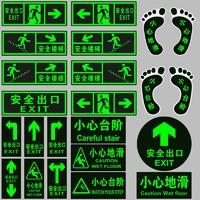宇付码 安全出口夜光指示牌 14.5*29.5cm
