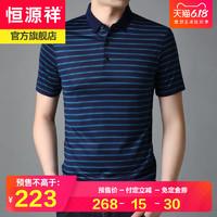 恒源祥2020夏季新款男士短袖T恤条纹翻领透气中年含桑蚕丝Polo衫