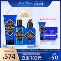 Jackblack男士护肤品套装洗面奶爽肤水乳液保湿补水