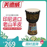 美德威 非洲鼓MFD-S10 10寸雕刻實木非洲鼓 初學入門山羊皮手鼓 *2件