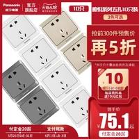 Panasonic 松下 雅悦86型 白色正五孔电源插座 10只装