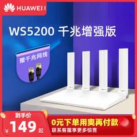 华为路由器ws5200四核千兆增强版端口无线家用高速WiFi穿墙王双频5G电信光纤路由器