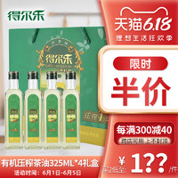 得尔乐有机山茶油325ML*4纯茶籽油食用油礼盒
