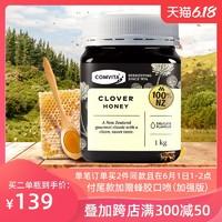 康维他comvita三叶草成熟蜂蜜1kg新西兰原装进口蜂蜜天然