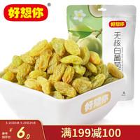 好想你 新疆吐鲁番特产蜜饯果干果脯绿提子干办公室休闲零食无核白葡萄干108g *17件