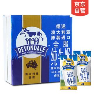 Devondale 德运 全脂纯牛奶 200ml*24盒