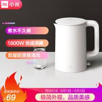 米家 小米电热水壶烧水壶1A 304不锈钢 1.5L大容量 MJDSH02YM