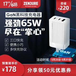Zendure S3氮化镓pd快充手机充电器65W大功率gan充电头适配器  白色
