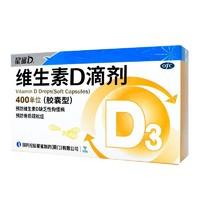 星鲨 维生素D(胶囊型) 30粒*5盒 预防佝偻病补充维生素D儿童补钙