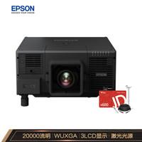 EPSON 爱普生 CB-L20000U 激光光源工程投影机