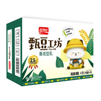 盼盼甄豆工坊豆奶香浓豆乳250ml*18盒/箱植物蛋白饮料豆奶早餐奶 *3件