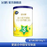 飞鹤星飞帆幼儿配方牛奶粉3段130g