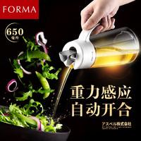 ASVEL 阿司倍鹭 日本自动开合玻璃油壶防漏酱油瓶 650ml