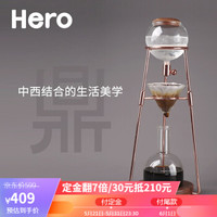 Hero英雄鼎元家用冰滴壶冰萃咖啡壶 咖啡机冰酿滴漏式冷萃壶 玫瑰金