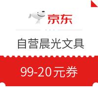 京东商城 自营晨光文具 满99-20元优惠券