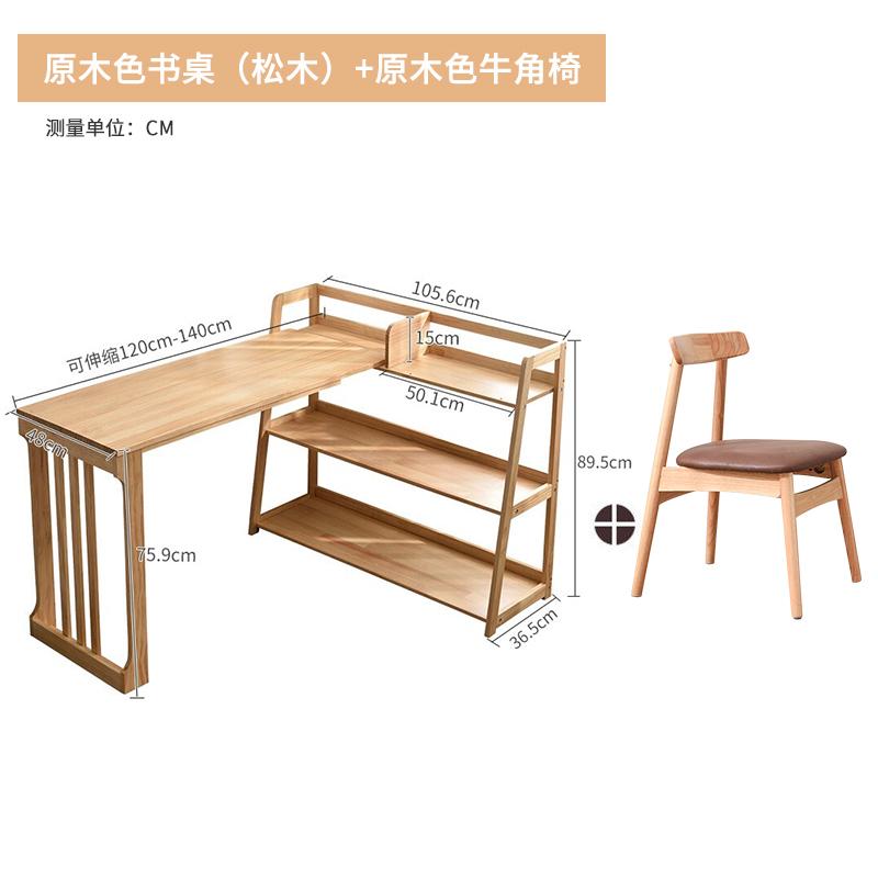 JIAYI 家逸 北欧实木书桌 原木色-配牛角椅