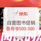获奖名单公布:京东 不负阅读的热爱  自营图书促销 每满100-50,叠券最高满500-300,评论有奖赢100元礼品卡
